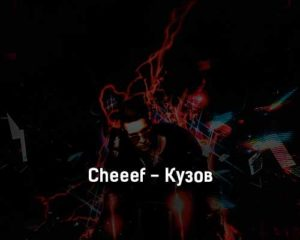 cheeef-kuzov-tekst-i-klip-pesni