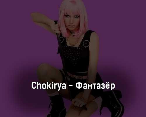 chokirya-fantazyor-tekst-i-klip-pesni