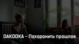 dakooka-pohoronit-proshloe-tekst-i-klip-pesni