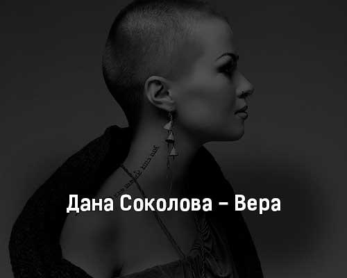 dana-sokolova-vera-tekst-i-klip-pesni