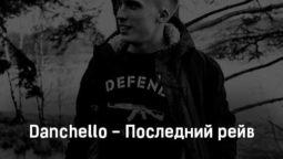 danchello-poslednij-rejv-tekst-i-klip-pesni