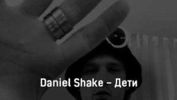 daniel-shake-deti-tekst-i-klip-pesni