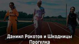 daniil-rokotov-i-shkodnicy-progulka-tekst-i-klip-pesni