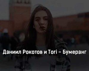 daniil-rokotov-i-tori-bumerang-tekst-i-klip-pesni