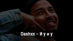dashxx-i-u-i-u-tekst-i-klip-pesni