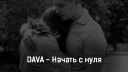 dava-nachat-s-nulya-tekst-i-klip-pesni