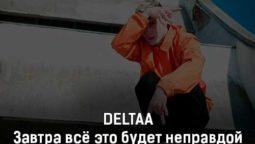 deltaa-zavtra-vsyo-ehto-budet-nepravdoj-tekst-i-klip-pesni