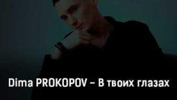dima-prokopov-v-tvoih-glazah-tekst-i-klip-pesni