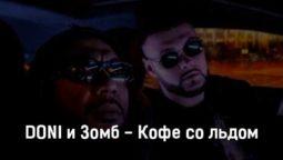doni-i-zomb-kofe-so-ldom-tekst-i-klip-pesni