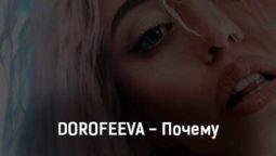 dorofeeva-pochemu-tekst-i-klip-pesni