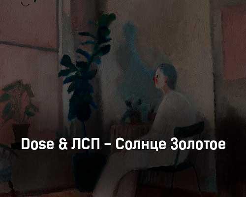dose-lsp-solnce-zolotoe-tekst-i-klip-pesni