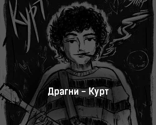 dragni-kurt-tekst-i-klip-pesni