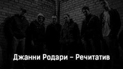 dzhanni-rodari-rechitativ-tekst-i-klip-pesni