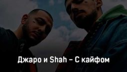 dzharo-i-shah-s-kajfom-tekst-i-klip-pesni