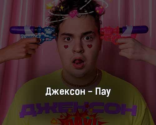 dzhekson-pau-tekst-i-klip-pesni