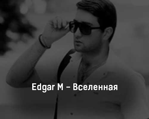 edgar-m-vselennaya-tekst-i-klip-pesni