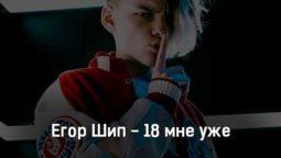 egor-ship-18-mne-uzhe-tekst-i-klip-pesni
