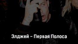 ehldzhej-pervaya-polosa-tekst-i-klip-pesni