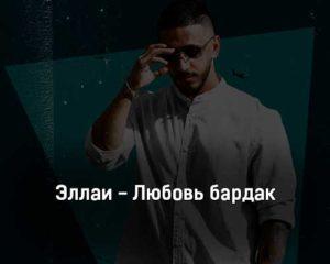 ehllai-lyubov-bardak-tekst-i-klip-pesni