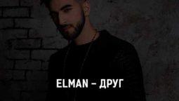 elman-drug-tekst-i-klip-pesni