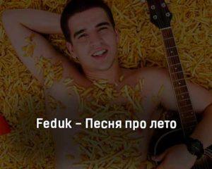 feduk-pesnya-pro-leto-tekst-i-klip-pesni