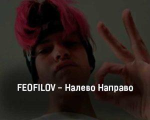 feofilov-nalevo-napravo-tekst-i-klip-pesni