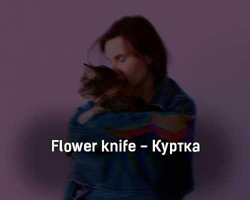 flower-knife-kurtka-tekst-i-klip-pesni