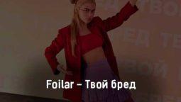 foilar-tvoj-bred-tekst-i-klip-pesni