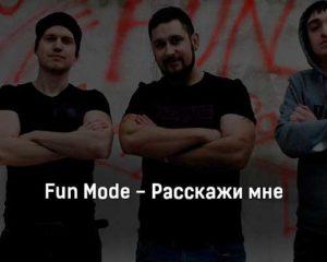 fun-mode-rasskazhi-mne-tekst-i-klip-pesni