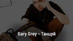 gary-grey-tancuj-tekst-i-klip-pesni