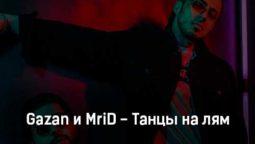 gazan-i-mrid-tancy-na-lyam-tekst-i-klip-pesni