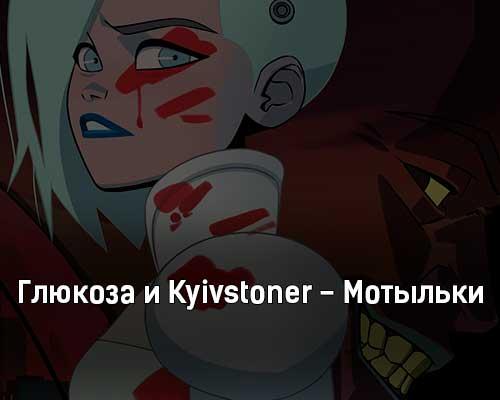 glyukoza-i-kyivstoner-motylki-tekst-i-klip-pesni
