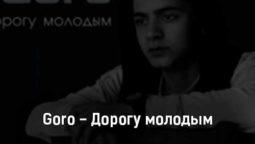 goro-dorogu-molodym-tekst-i-klip-pesni