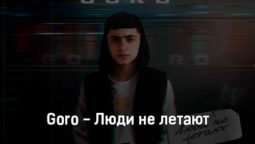 goro-lyudi-ne-letayut-tekst-i-klip-pesni