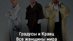 gradusy-i-kravc-vse-zhenshchiny-mira-tekst-i-klip-pesni
