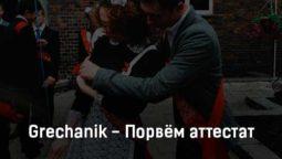 grechanik-porvyom-attestat-tekst-i-klip-pesni