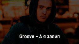 groove-a-ya-zalip-tekst-i-klip-pesni