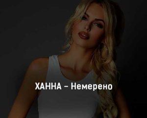 hanna-nemereno-tekst-i-klip-pesni