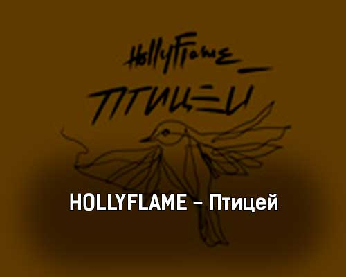 hollyflame-pticej-tekst-i-klip-pesni