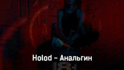 holod-analgin-tekst-i-klip-pesni