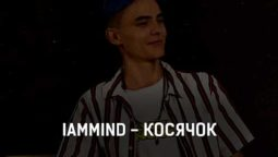 iammind-kosyachok-tekst-i-klip-pesni