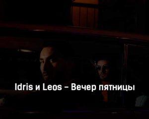 idris-i-leos-vecher-pyatnicy-tekst-i-klip-pesni
