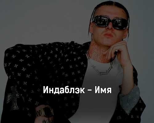indablehk-imya-tekst-i-klip-pesni