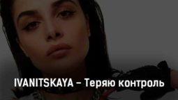 ivanitskaya-teryayu-kontrol-tekst-i-klip-pesni