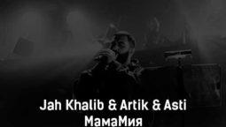 jah-khalib-artik-asti-mamamiya-tekst-i-klip-pesni