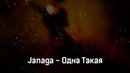 janaga-odna-takaya-tekst-i-klip-pesni