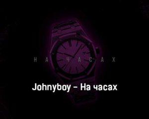 johnyboy-na-chasah-tekst-i-klip-pesni