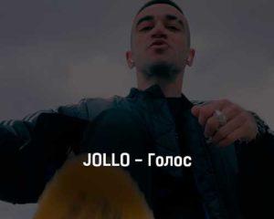 jollo-golos-tekst-i-klip-pesni