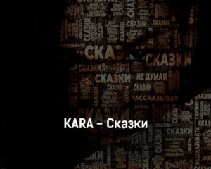 kara-skazki-tekst-i-klip-pesni
