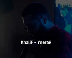 khalif-uletaj-tekst-i-klip-pesni